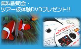 無料説明会・ツアー仮体験DVDプレゼント!!